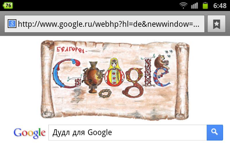 Ada Lovelace – Google Doodle (Doodle for Google, Rußland)