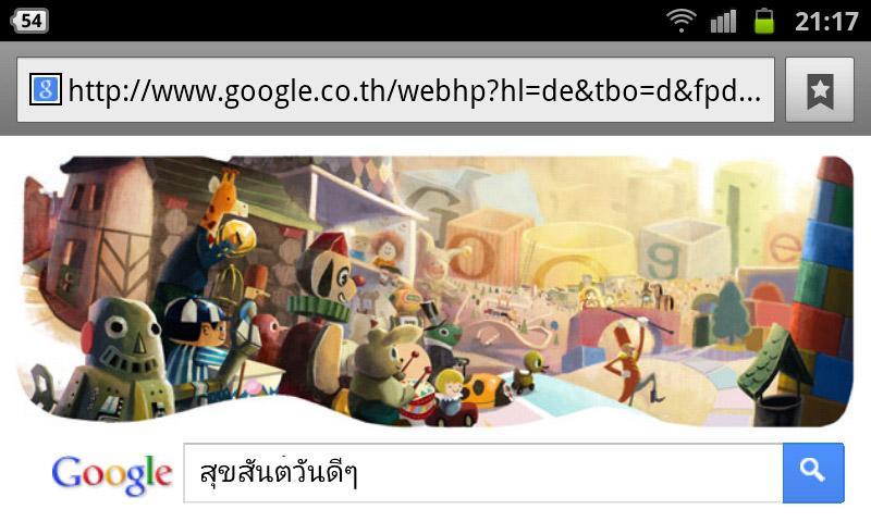 google-doodle frohes fest 2012